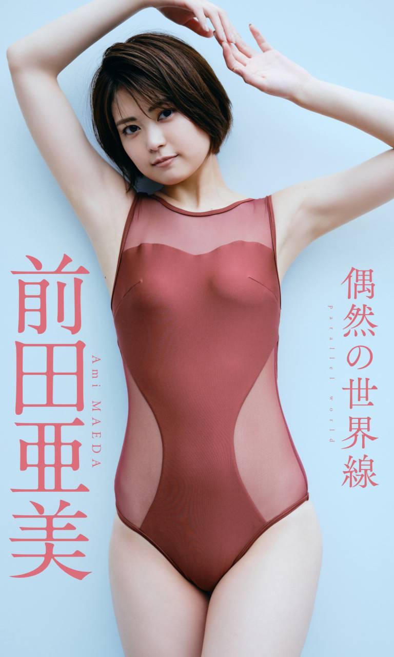 前田亜美エロ画像