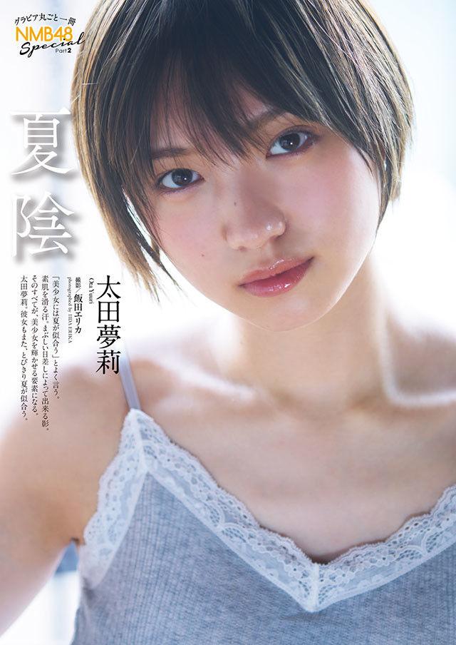 太田夢莉エロ画像ota_yumeri