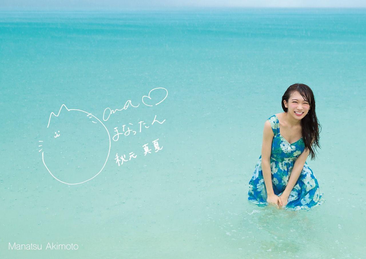 秋元真夏エロ画像tumblr_olx5ecJX471w3ota5o2_1280
