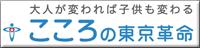 kokoro_tokyo_logo