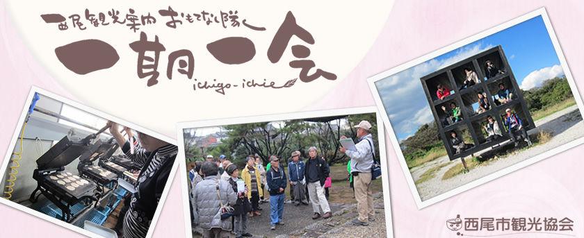 西尾観光案内おもてなし隊 一期一会オフィシャルブログ