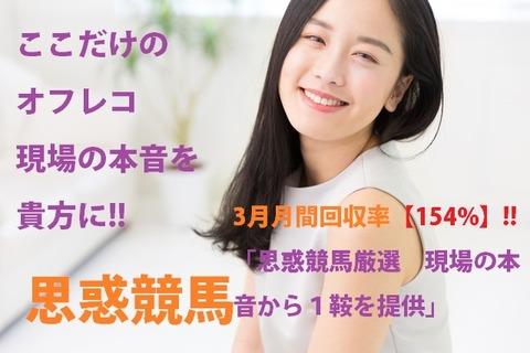 2016本音3月広告