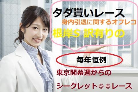 東京S2016