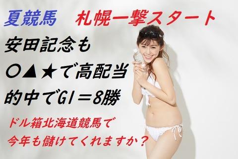札幌一撃21