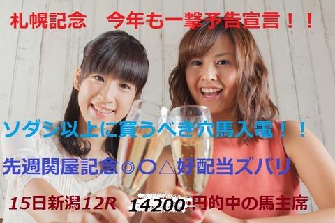 札幌記念21