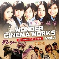 WONDER CINEMA WORKS Vol.1