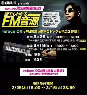 ���ڥ���륻�ߥʡ� ��ï�Ǥ�狼��FM��������2��