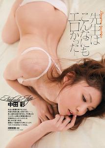 中田彩 現役歯科医のセクシー画像