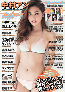 中村アン アラサーモデルのセクシー画像