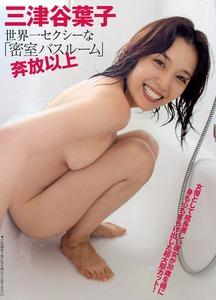 三津谷葉子 30歳の柔らかセミヌード画像