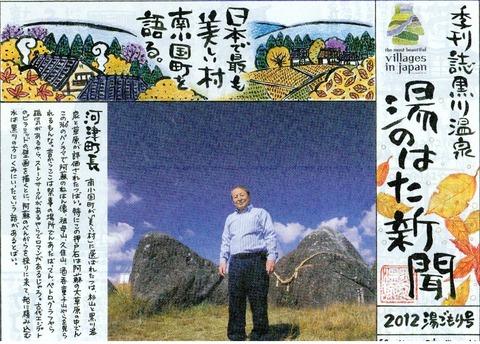押戸石-新聞00001