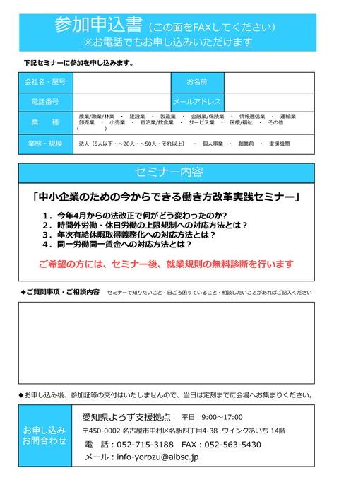 20191031 働き方改革セミナー チラシ-2