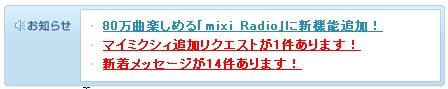 mixi 裏ワザ