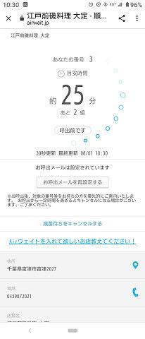 sScreenshot_20210801-103037