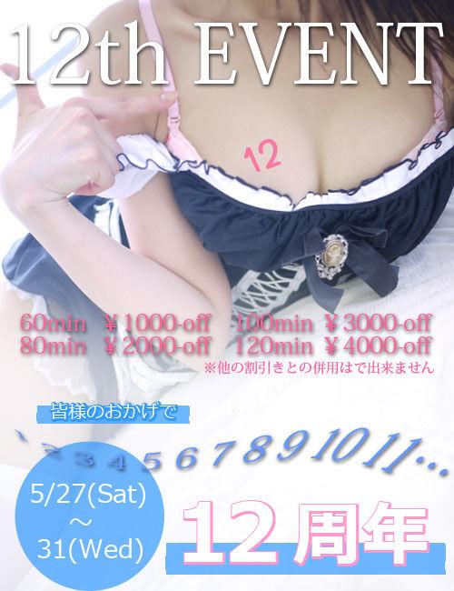 12th-blog1