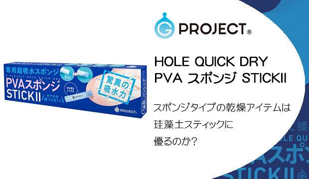 HOLE-QUICK-DRY-PVA-スポンジ-STICKⅡ