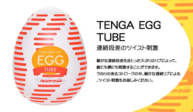 TENGA-EGG-TUBE