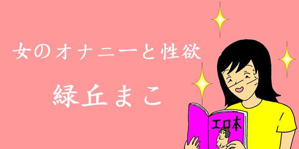 midoriokamako_topban