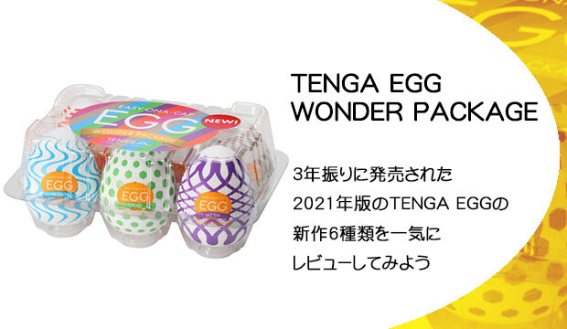 TENGA-EGG-WONDER-PACKAGE