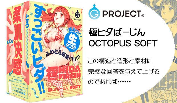 極ヒダばーじん-OCTOPUS-SOFT