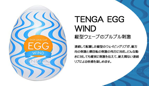 TENGA-EGG-WIND