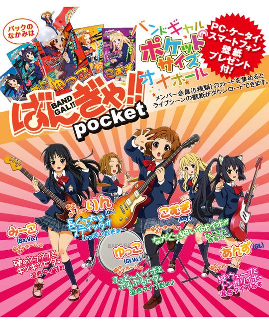 ばんぎゃ!! Pocket