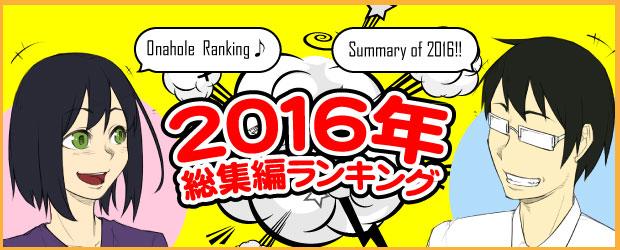 2016年総集編ランキング