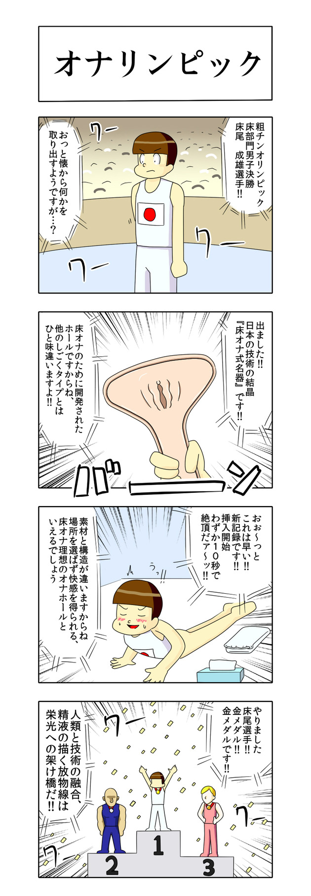 yukaona04_onarinpic