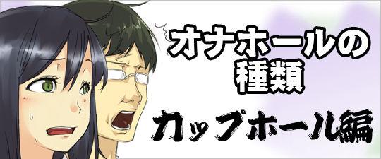 カップホール編