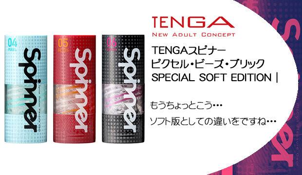 TENGAスピナー-ピクセル・ビーズ・ブリック-SPECIAL-SOFT-EDITION