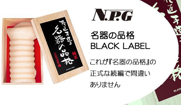 名器の品格-BLACK-LABEL