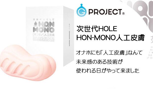 次世代HOLE-HON-MONO人工皮膚