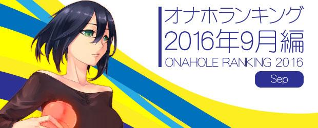 オナホランキング2016