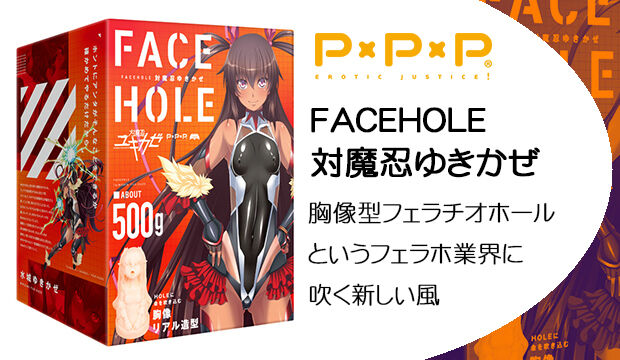 FACEHOLE-対魔忍ゆきかぜ