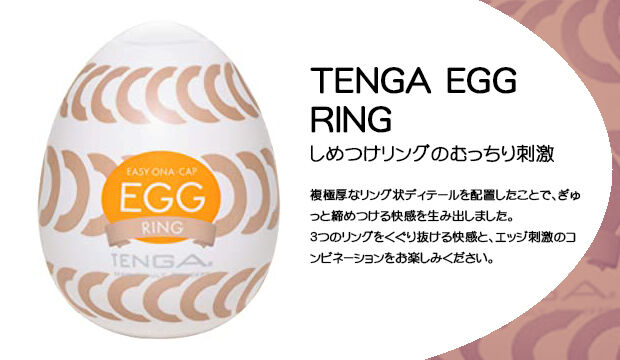 TENGA-EGG-RING