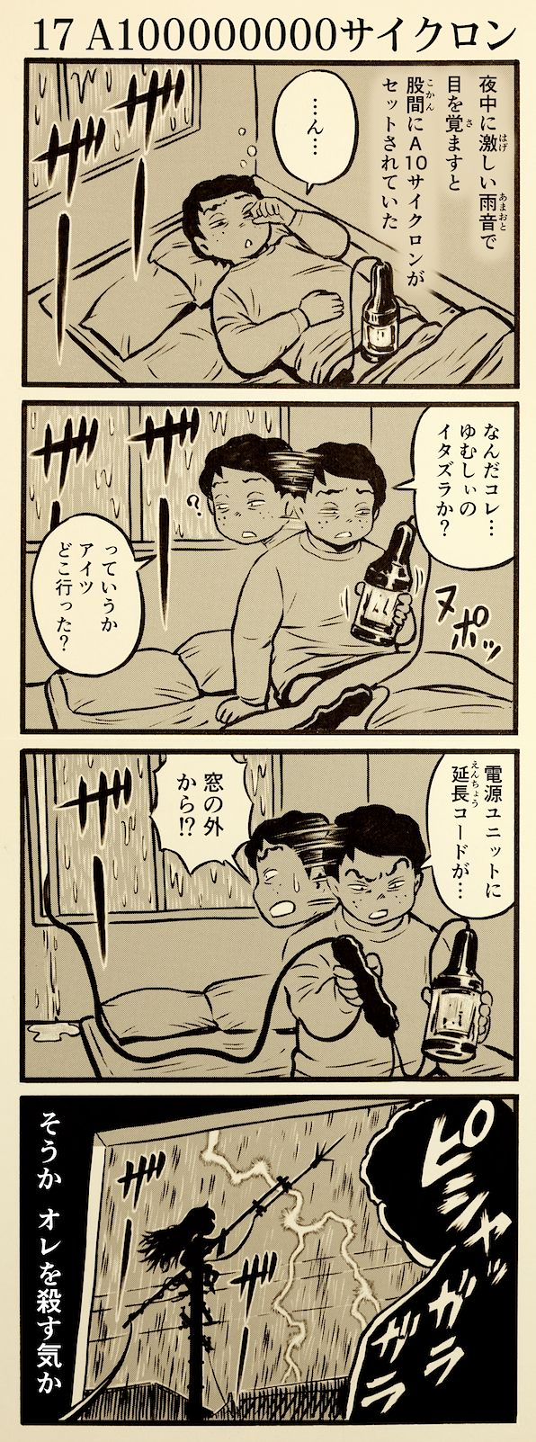 onaho_eater17