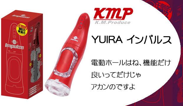 YUIRA-インパルス