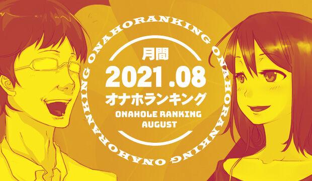 オナホランキング202108