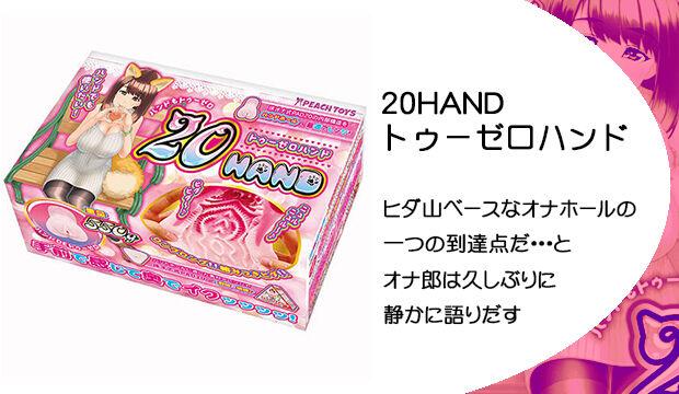 20HAND(トゥ−ゼロハンド)
