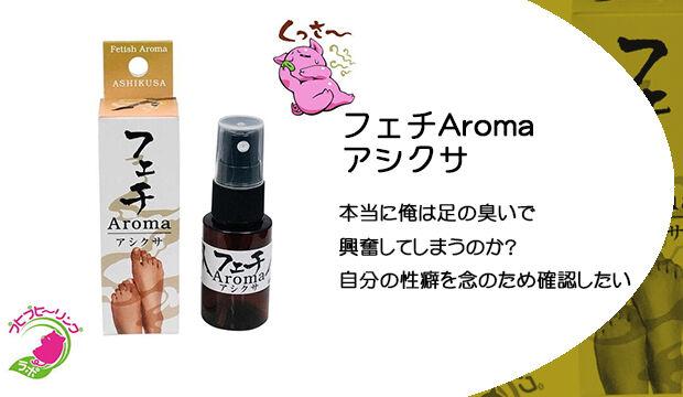 フェチAroma-アシクサ