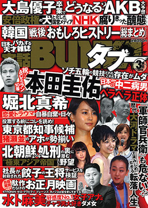jitsuwa_bunka_l