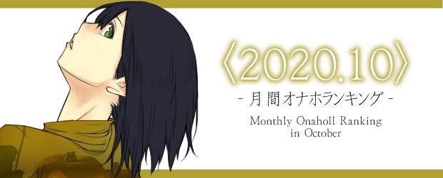 オナホランキング2020