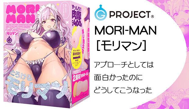 MORI-MAN[モリマン]