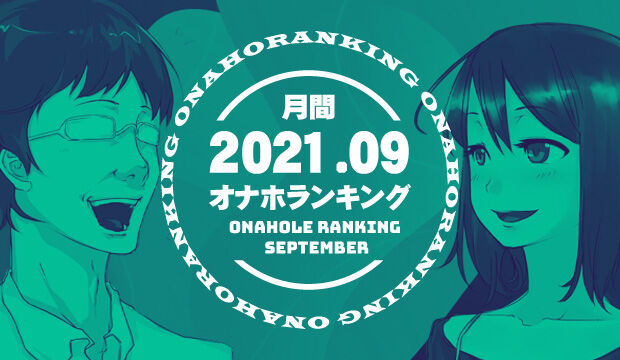 オナホランキング2021-9