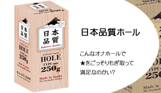 日本品質オナホール