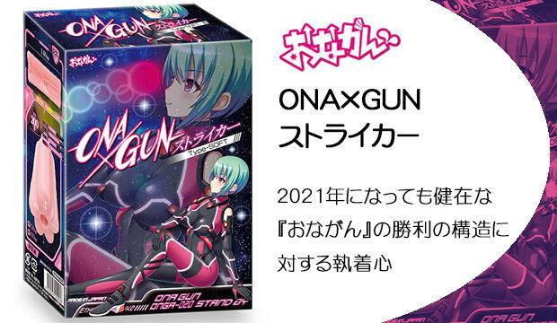 ONA×GUN-ストライカー