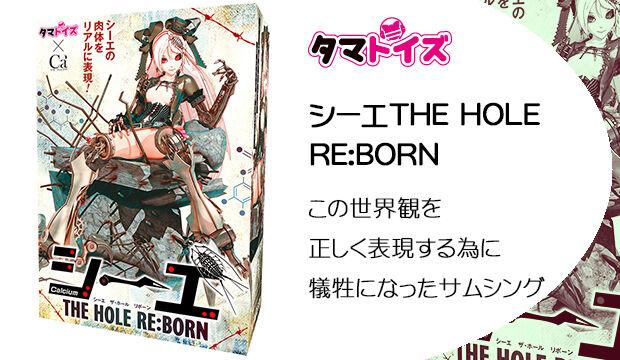シーエTHE-HOLE-REBORN