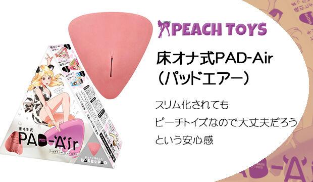 床オナ式PAD-Air(パッドエアー)