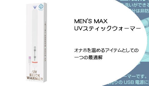 MEN'S-MAX-UVスティックウォーマー