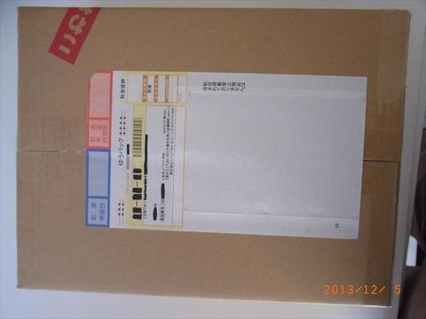 届いた荷物はこんな感じで梱包されてる【ネット通販でオナホ購入方法11】